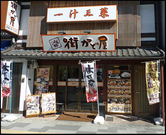 Kyoto diner_edited-1