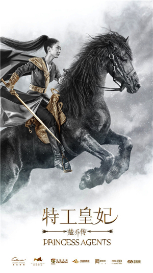 Princess_Agents_Poster