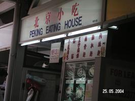 peking_eating_house