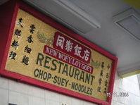 Tung_lok_signboard
