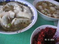 Wantons_and_dumplings